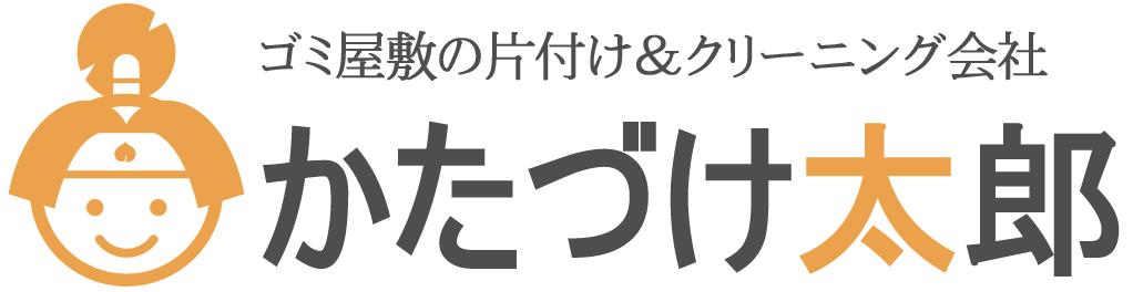 ゴミ屋敷の京都かたづけ太郎